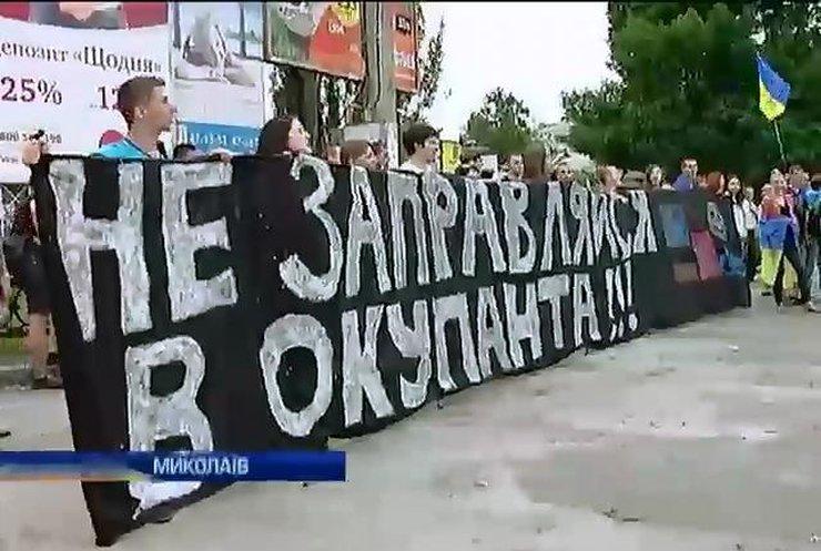 В Николаеве студенты призвали не заправляться в российских заправках