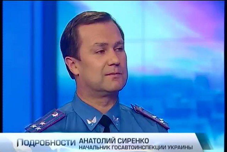 Начальник ГАИ Анатолий Сиренко объяснил, зачем ему техосмотр