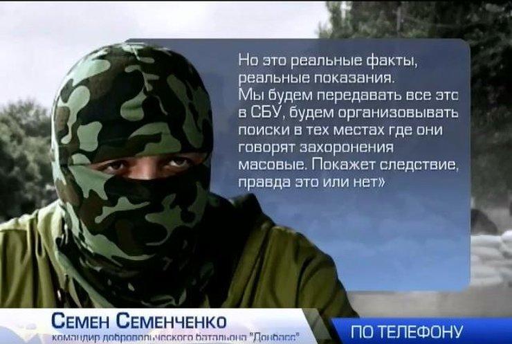 """Террористы """"Беса"""" продавали убитых на органы - Семенченко"""