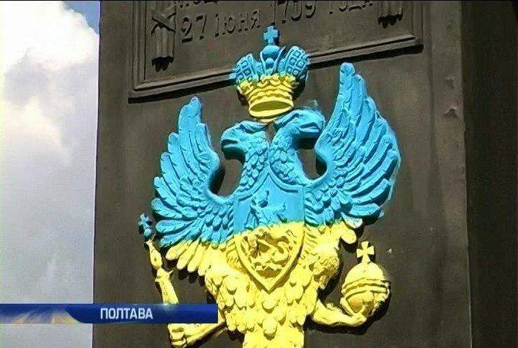 У Полтаві пам'ятник Петру Першому розфарбували синьо-жовтим
