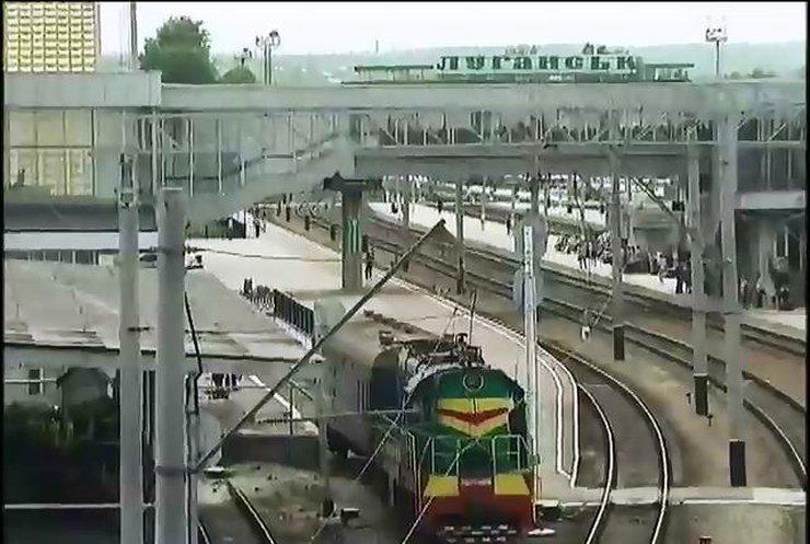Луганчане остались без железнодорожного сообщения