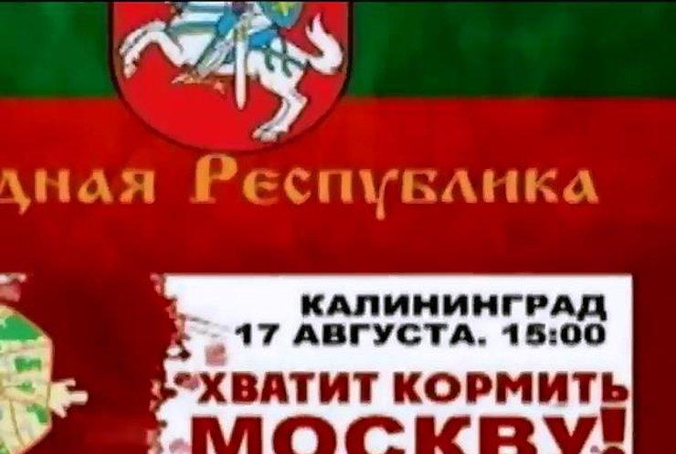 Калининград и Урал хотят свои республики вслед за Сибирью (видео)