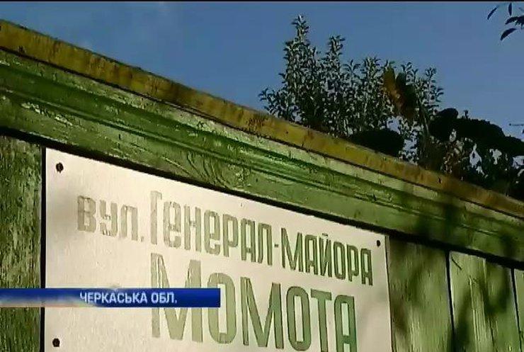 Іменами загиблих героїв АТО називають вулиці на Черкашині (відео)