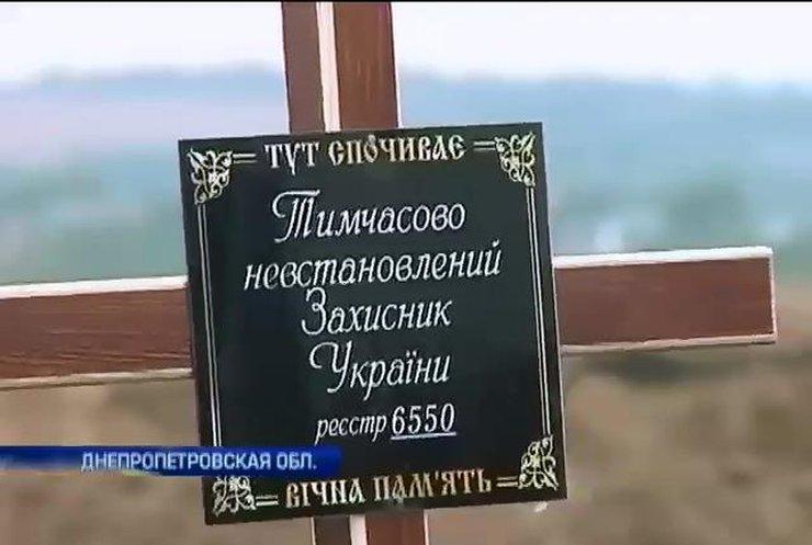 Из-за нехватки жетонов сотни погибших солдат остаются неопознанными (видео)