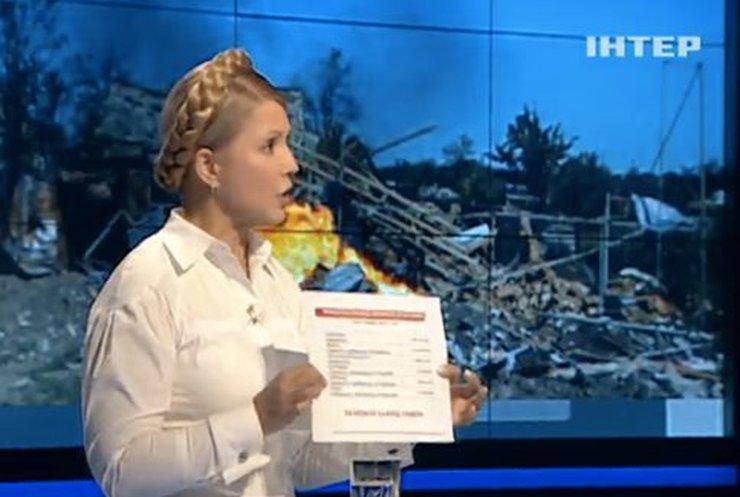 Тимошенко обвинила правительство в рефинансировании банков из окружения Януковича (видео)
