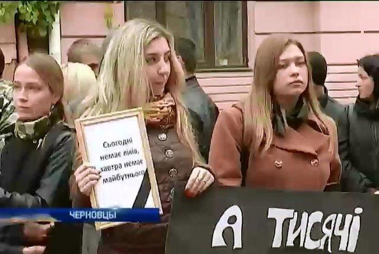 В Черновцах нечем лечить ВИЧ-инфицированных