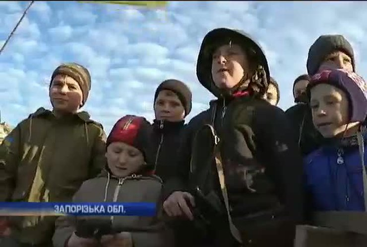 Діти захищають Запоріжжя від терористів