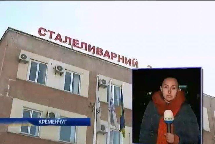 На Кременчугском сталелитейном увольняют 2,5 тысячи работников
