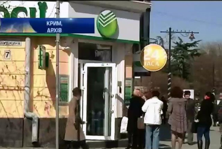 Банки Росії в Криму заморозили валютні операції