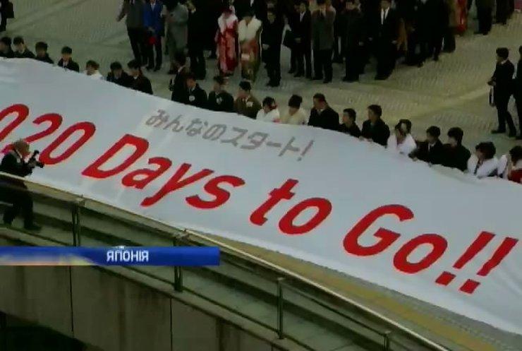У Японії почали відлік до початку Олімпійських ігор 2020