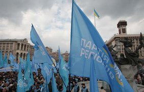 Партия регионов митингует