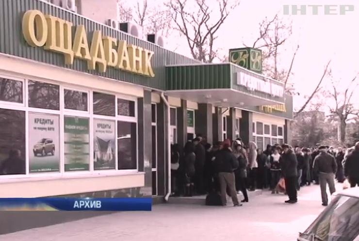 Долги крымчан перед банками продали коллекторам