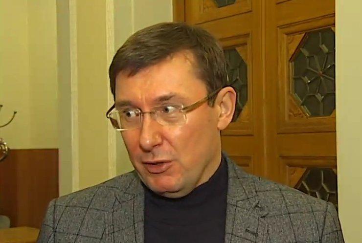 """Юрий Луценко анонсировал """"шоковый"""" бюджет для Украины"""