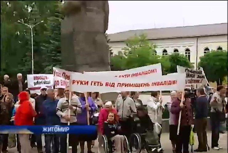 Облсовет Житомира пытается забрать здание у инвалидов