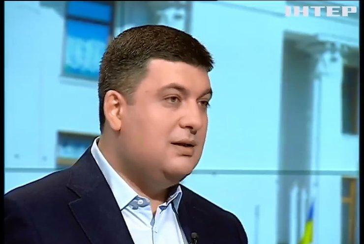 Гройсман разъяснил изменения в Конституцию в части Донбасса