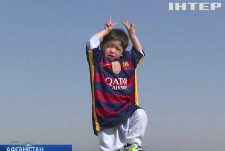 Футболіст Мессі зробив щасливим 5-річного уболівальника із Афганстану