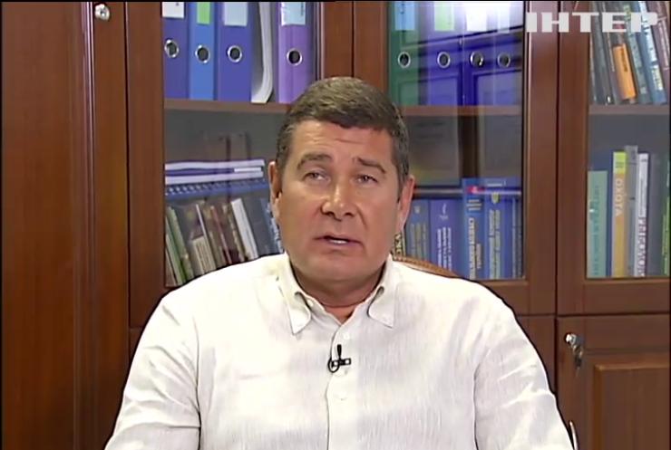 Онищенко считает фиктивными обвинения НАБУ
