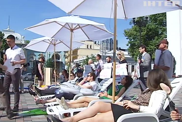 Активисты призывали Раду шезлонгами не уходить в отпуск (видео)