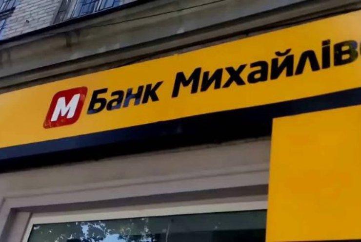 """Арестован председатель правления банка """"Михайловский"""""""