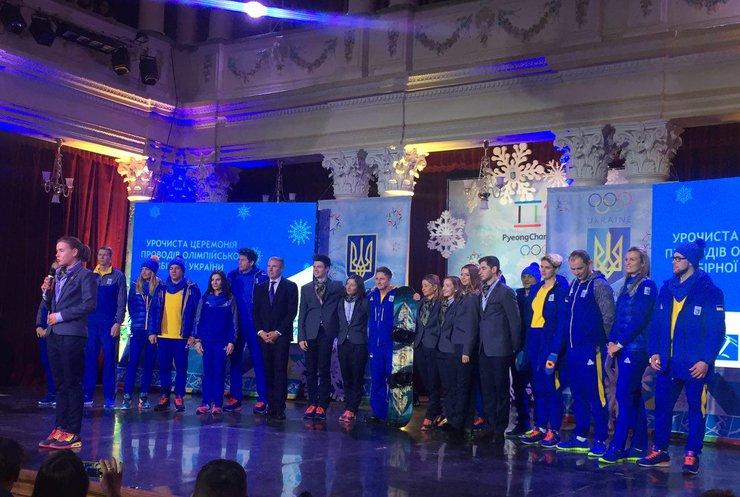 Олімпіада-2018: відомі олімпійці представили форму української збірної