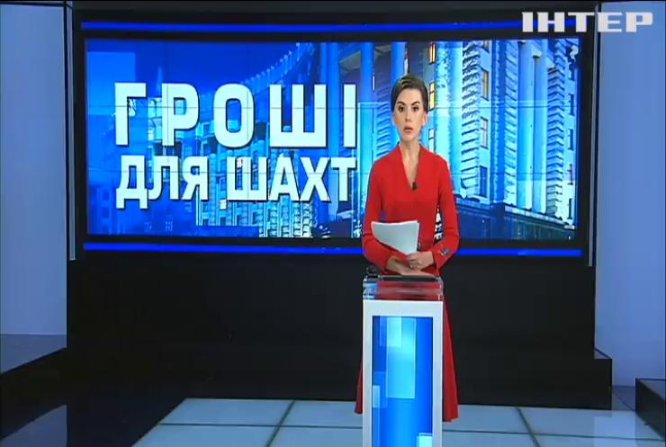Володимир Гройсман закликав компенсувати збитки державним шахтам