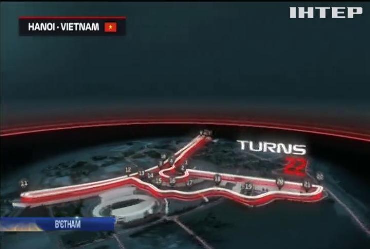 """В'єтнам проведе етап """"Формули-1"""""""