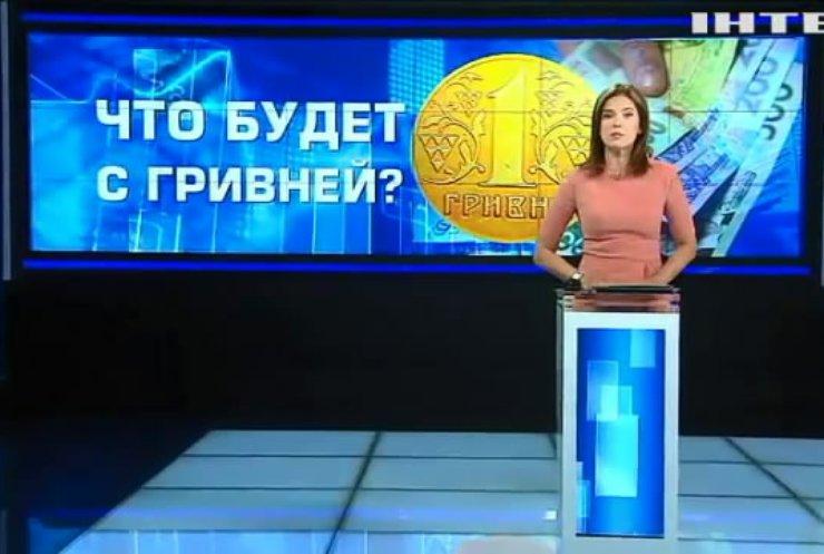 В Украине сделали прогноз курса гривны