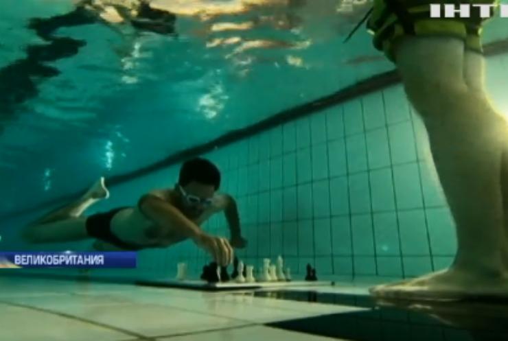 В Лондоне провели Всемирный чемпионат по подводным шахматам