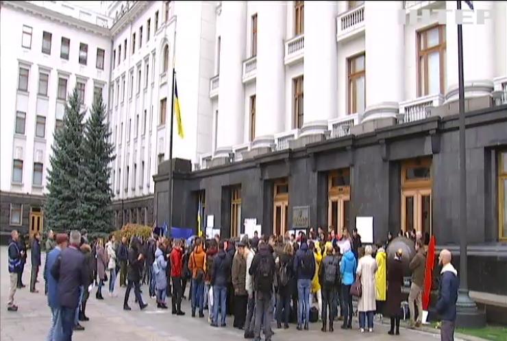 """Біля Офісу президента закликали не припиняти розслідування """"справ Майдану"""""""