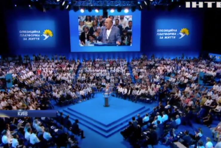 """З'їзд """"Опозиційної платформи - За життя"""": озвучені ключові цілі програми партії"""