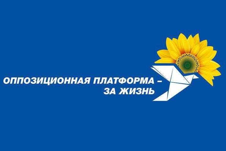"""""""Опозиційна платформа - За життя"""" назвала своє бачення структури Верховної Ради 9 скликання"""