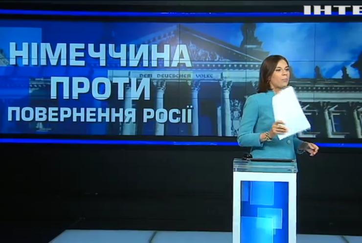"""Німеччина проти повернення Росії до """"Великої Сімки"""""""