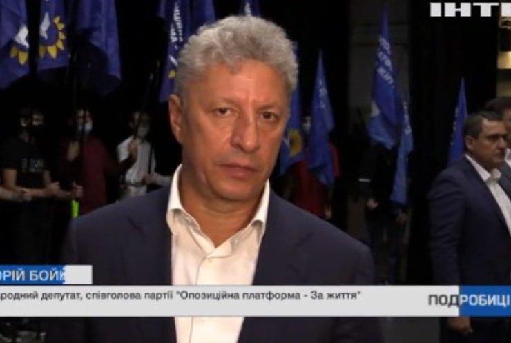 """""""Опозиційна платформа - За життя"""" прокоментувала взаємні санкції України та Росії"""