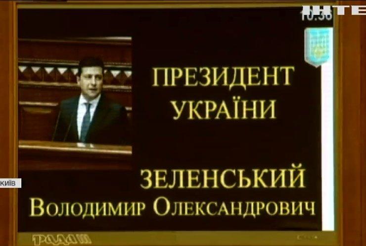 Виступ Володимира Зеленського у Верховній Раді: про що говорив Президент України