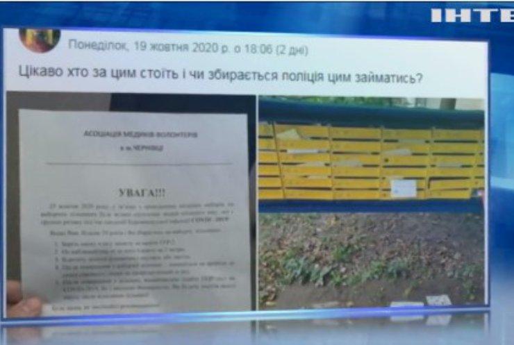 У Чернівцях поширюють листівки із закликом не йти на вибори
