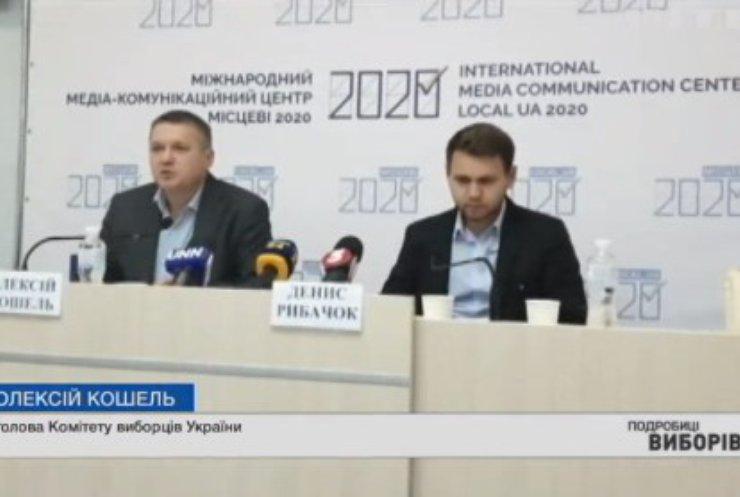 У Комітеті виборців України відстежили підкуп людей
