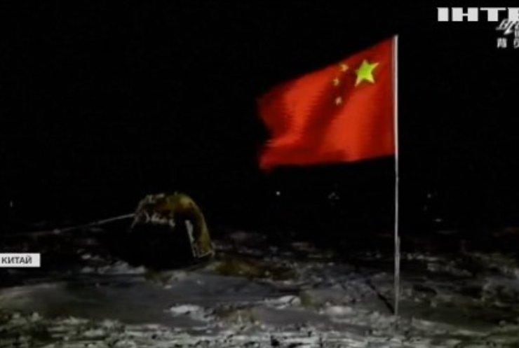 Китайський космічний зонд доправив на Землю зразки місячного грунту