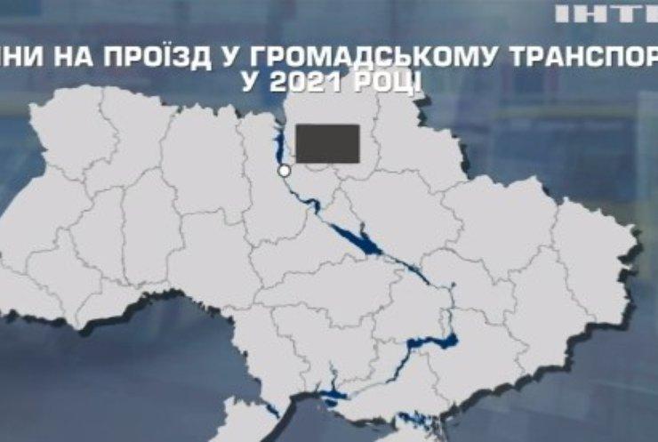 Економіка України: проїзд у громадському транспорті подорожчає