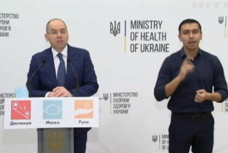 COVID-19 в Україні: у МОЗі не рекомендують вводити локдаун