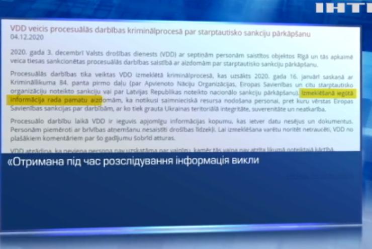 У Латвії спецслужби розслідують порушення санкцій ЄС