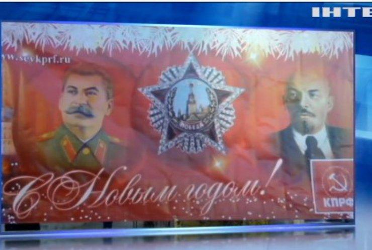 Ленін та Сталін вітатимуть комуністів Криму із Новим Роком