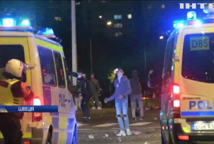 У шведському Мальме після спалення Корану спалахнули масові безлади