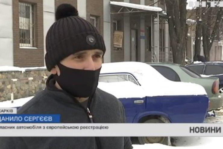 Євробляхи в Україні: які проблеми із законом будуть мати власники авто?