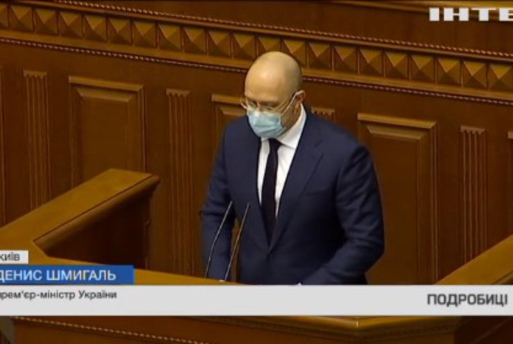 День з Верховної ради: Денис Шмигаль потрапив під шквал критики