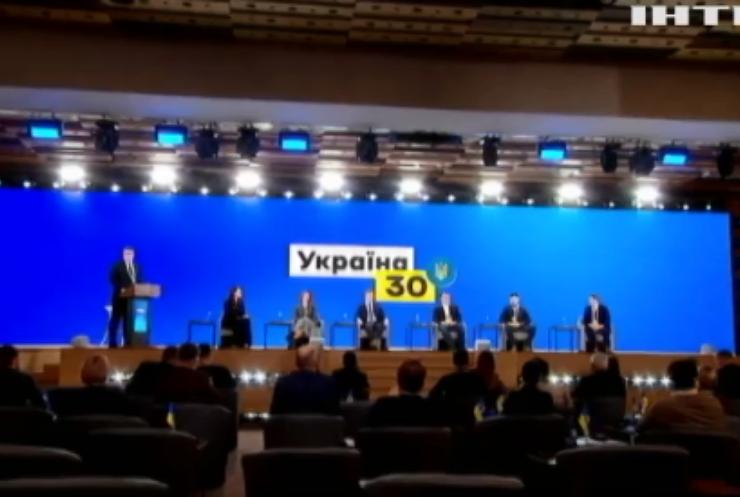 """На форумі """"Україна 30"""" тарифи стали головною темою"""