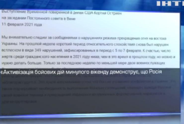 На загострення у Донбасі відреагували США