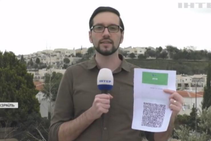 Щеплення, як перепустка: в Ізраїлі послаблюють карантин для вакцинованих