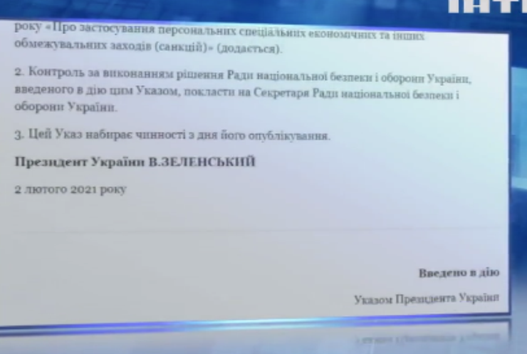 Володимир Зеленський своїм указом заборонив три телеканали