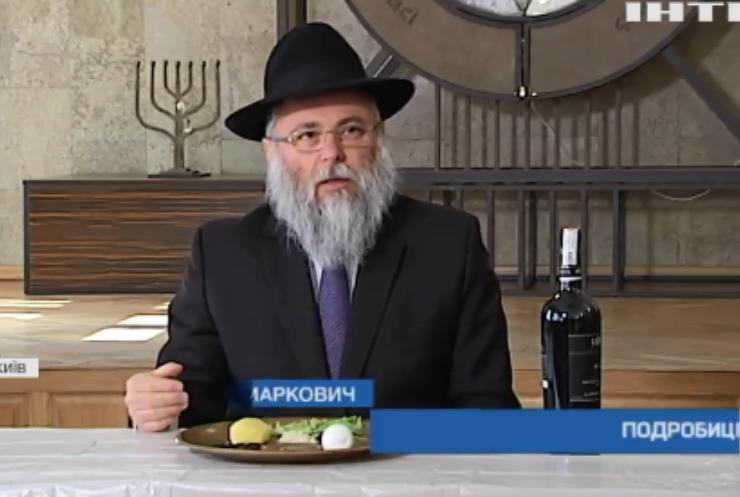 Юдейське свято: як євреї відзначають Песах в умовах карантину?