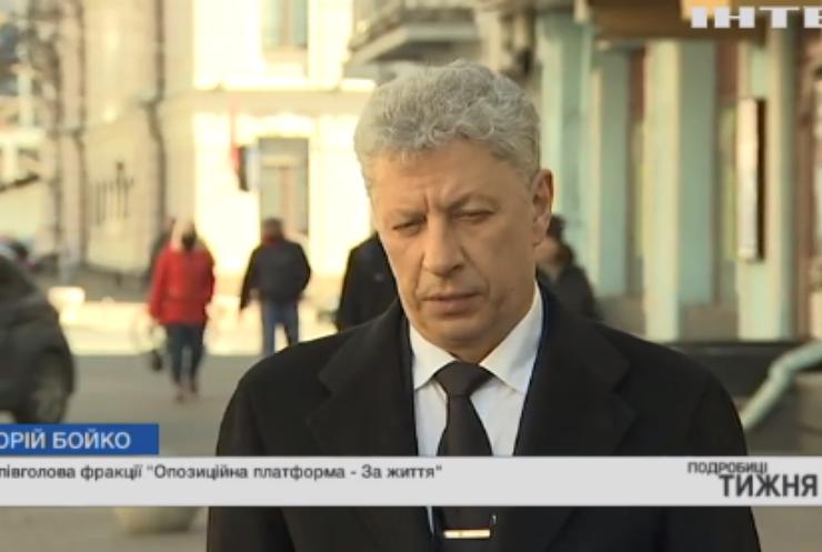 Юрій Бойко розповів, як найскоріше відновити перемир'я на Донбасі
